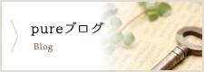 pureブログ