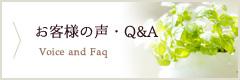 お客様の声・Q&A